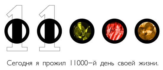 Сегодня я живу 11000-й день своей жизни.