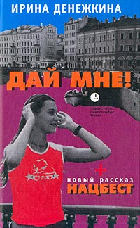 http://www.ljplus.ru/img/a/g/agent_cuper/dai_mne.jpg