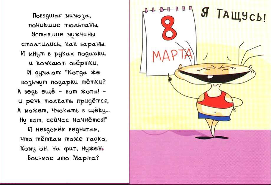 Поздравления для женщин с 8 марта юмор
