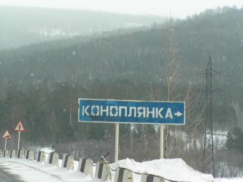 фото деревня жопа