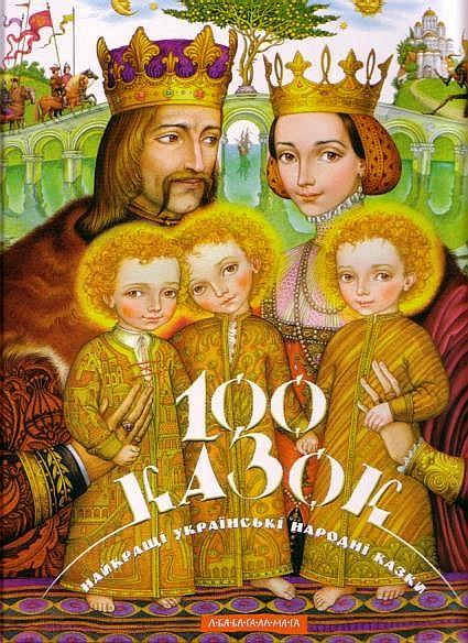 100 сказок, Екатерина Штанко