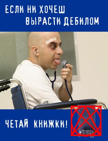 http://www.ljplus.ru/img/diakonov/debil.jpg