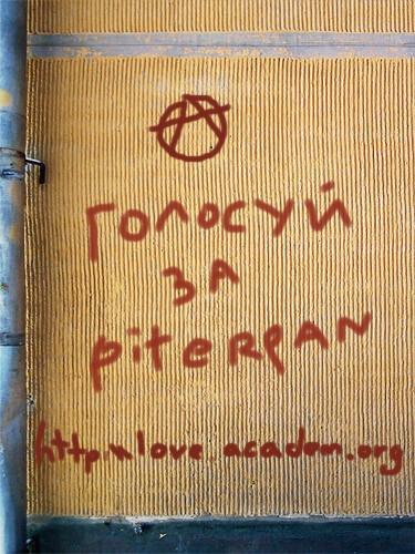 Граффити Академгородка, 75Кб