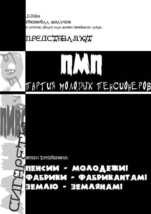 listoffka.jpg
