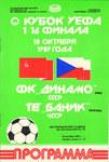 логотипы футбольных российских команд мира