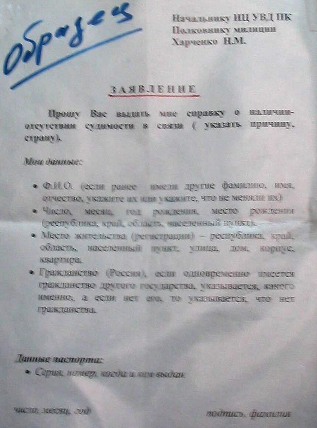 Заявление на отгул - e025