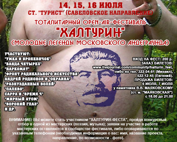 АФИША ХАЛТУРИН-ФЕСТ
