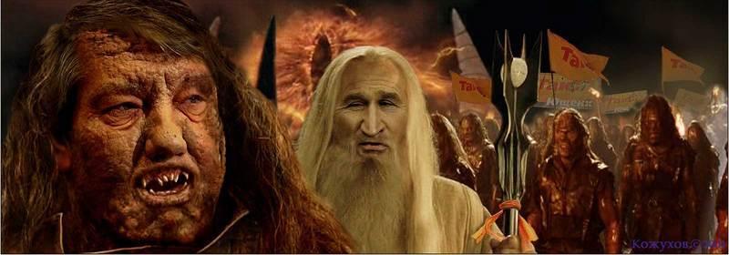 Как у них в Мордоре всякое бывало...
