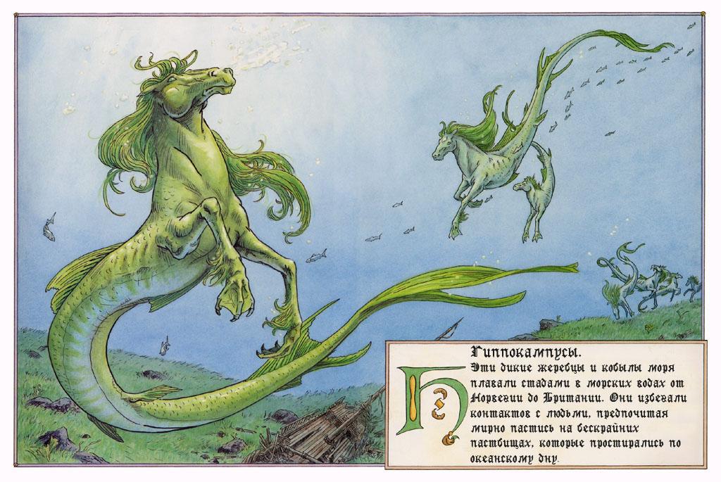 Marinas baian di seahorse - Mitologia greca mitologia cavallo uomo ...