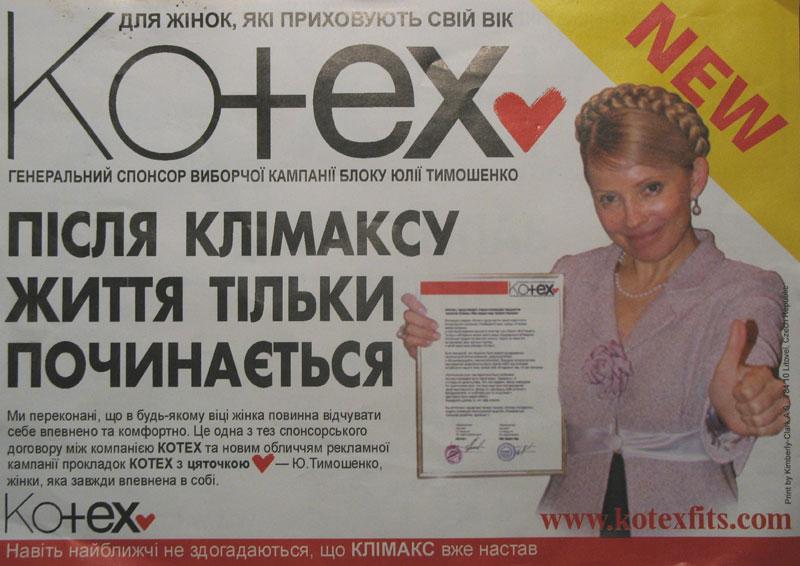 http://www.ljplus.ru/img/k/a/kasparian/kotex_1.jpg