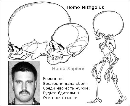 Homo Mithgolus