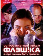 http://www.ljplus.ru/img/l/e/legnaton/fleshka-1.JPG