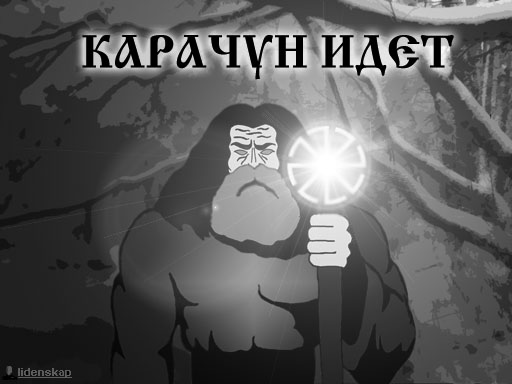 http://www.ljplus.ru/img/l/i/lidenskap/Karachun.jpg