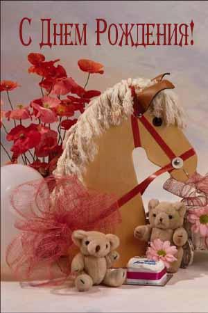 Открытка в форме лошади