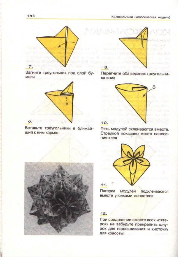 колокольчик-оригами - И схемы
