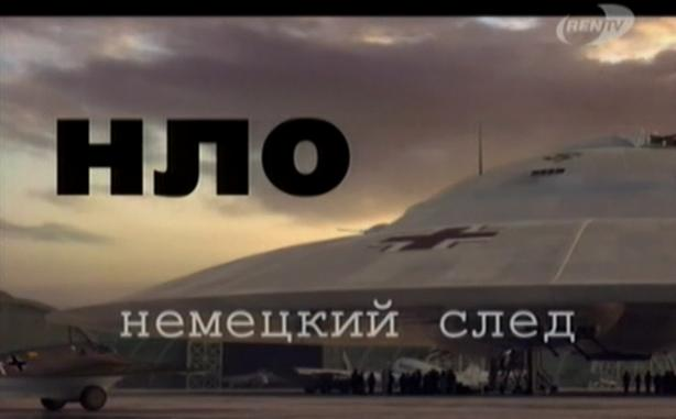 Нло фильм фальшивые нло google earth тайны