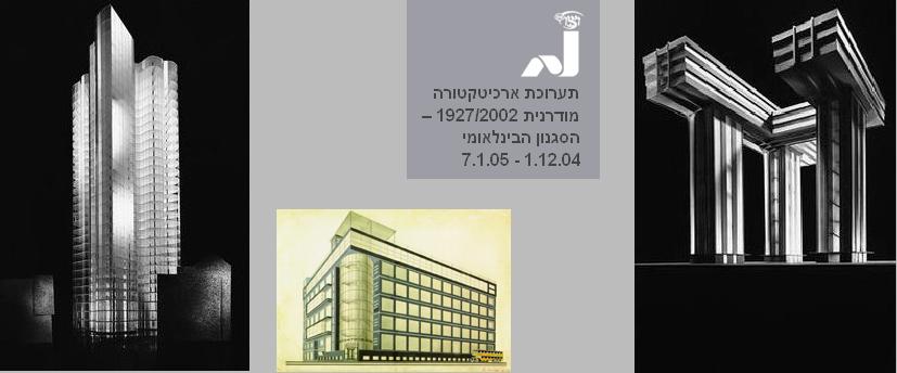 <SPAN class=entryHeaderSubject>Neues Bauen International 1927/2002</SPAN>