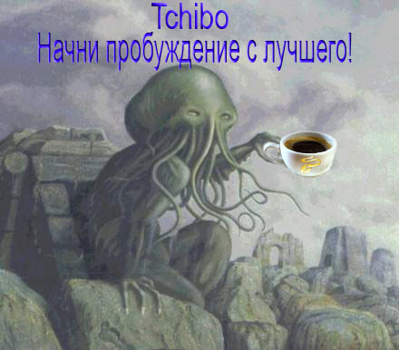 http://www.ljplus.ru/img/m/i/mihhal/tchibo.jpg