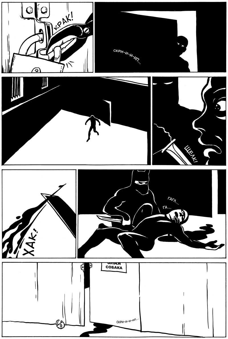 Чёрно белые комиксы 4 фотография