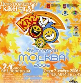 квн-марафон-2006