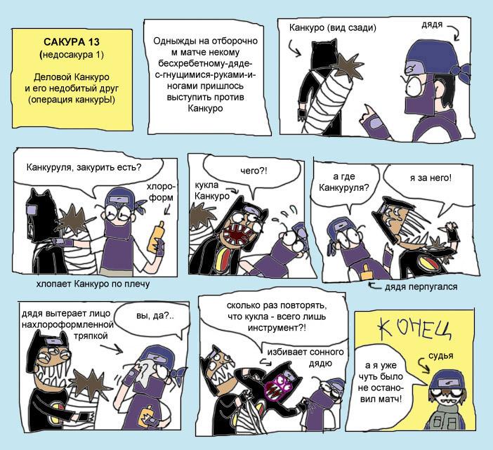 кое что о сакуре комикс