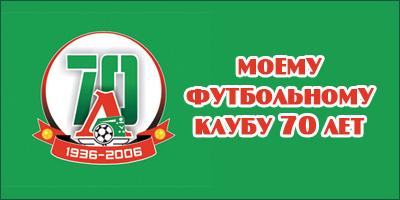 Моему футбольному клубу 70 лет
