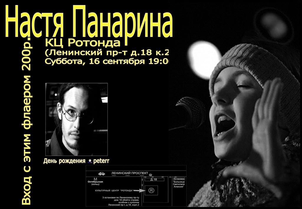 Настя Панарина, КЦ Ротонда, Суббота 16 сентября
