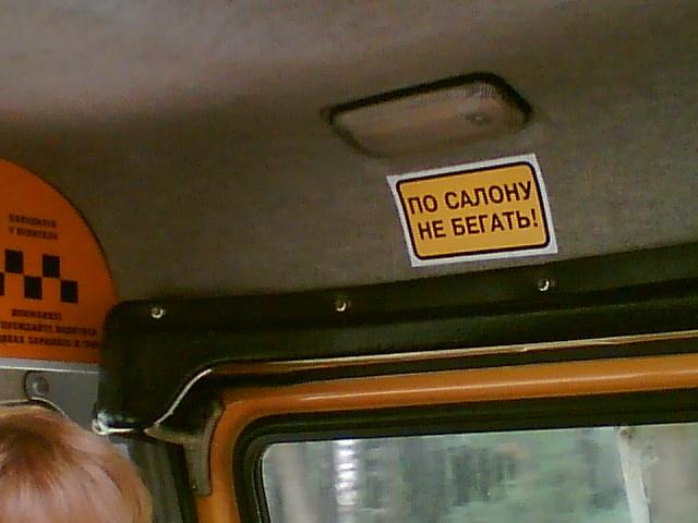 Зеленоград, маршрутка 7.