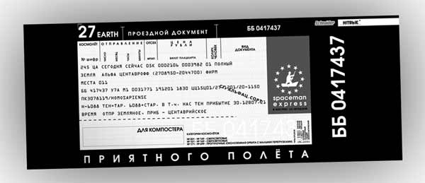 http://www.ljplus.ru/img/s/c/schnaider/spaceticket_preview.jpg