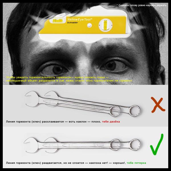 http://www.ljplus.ru/img/s/c/schnaider/sshnaider_YellowEyeTool.jpg