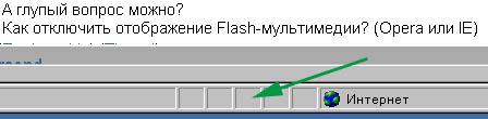 Как быстро отключить и включить Flash в IE