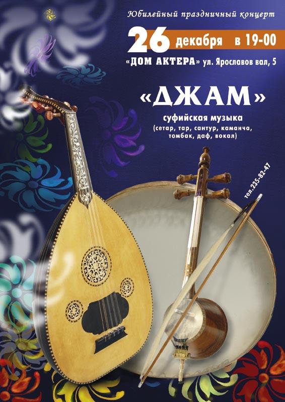 Перситские песни скачать