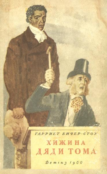 «Хижина дяди Тома» Гарриет Бичер-Стоу скачать бесплатно в формате rtf, epub, fb2, txt