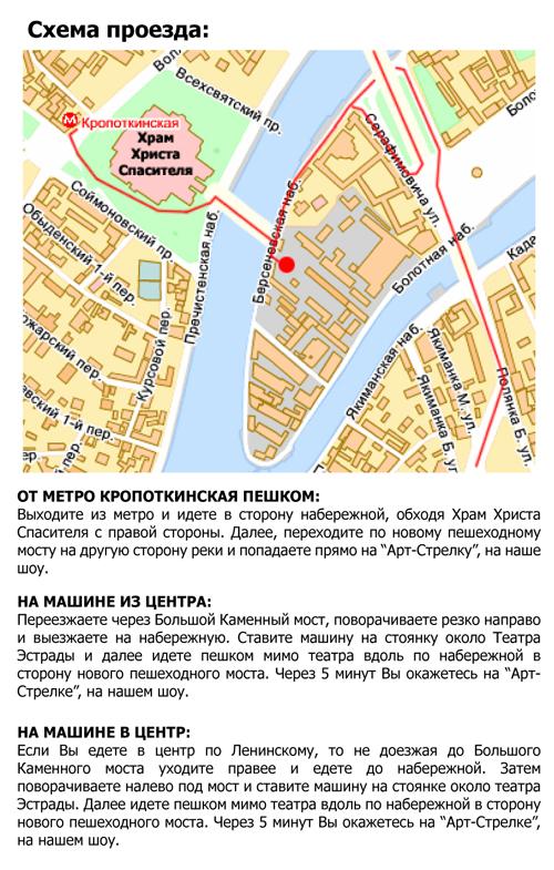 Театр наций схема проезда на метро