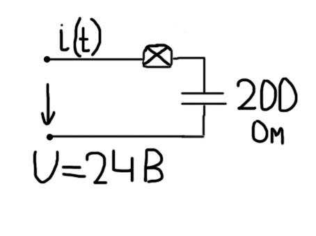 U=U(лампы)+U(конденсатора)