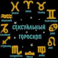 poshliy-seksualniy-goroskopi