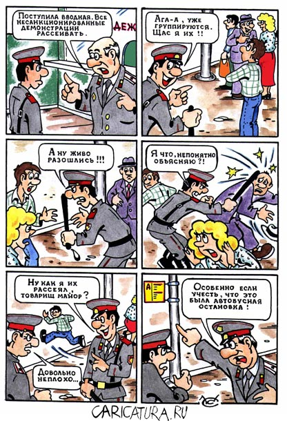 Шантаж комикс
