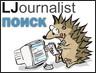LJournalist поиск в лучшем
