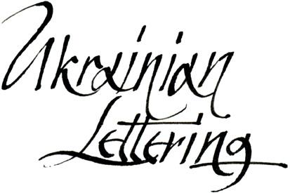 2005 ukrainian letters