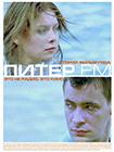 Постер фильма «Питер FM»
