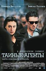 Постер фильма «Тайные агенты»