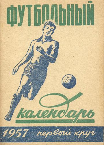 ливе футбол