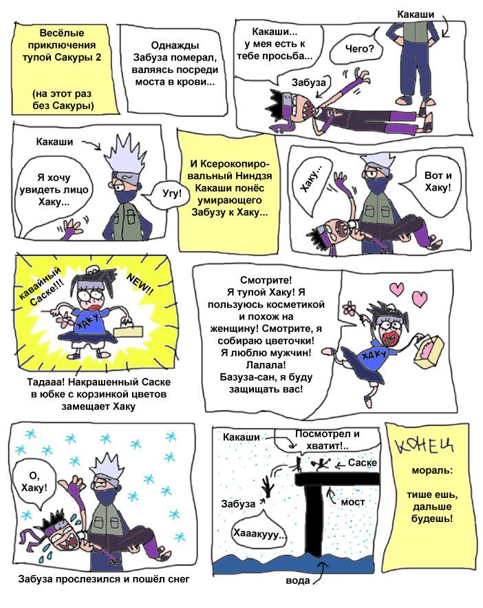 Комикс сакура
