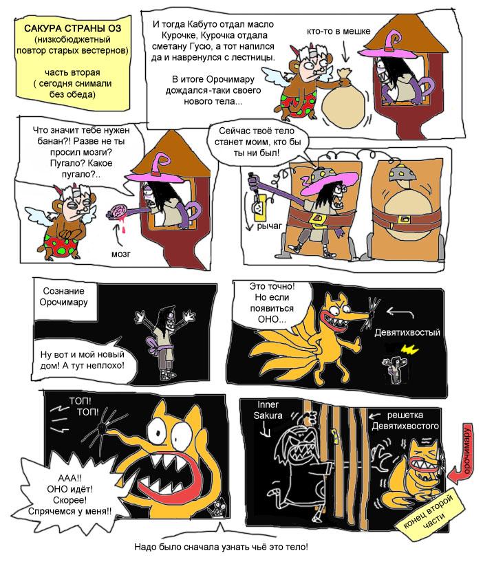 Наруто и сакура комикс фото 312-349