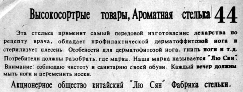 инструкция на китайские деревянные часы на русском