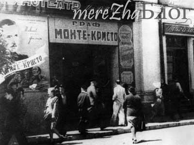 Житомир Кинотеатр им. ВЛКСМ