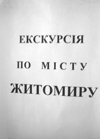 Табличка экскурсия по Житомиру