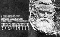 Мемориальная доска В.Г.Короленко в Житомире