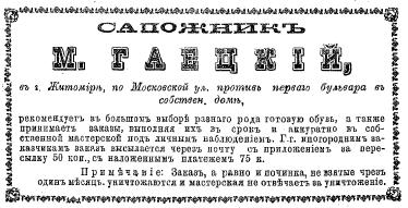 Житомирская реклама 19 век