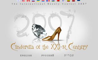 2007 CINDERELLA-XXI